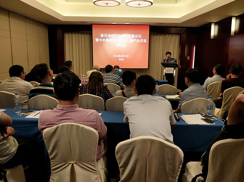 2018-08-16 the second International Development Forum of fresh air purification industry and the exchange seminar of new materials, new technologies and new products at home and abroad were successfully held in Hangzhou.
